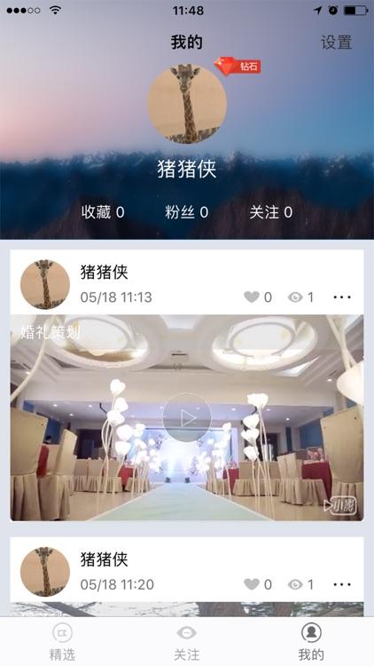悟空短视频-超火爆的短视频播放平台 screenshot-4