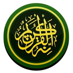 القرآن الكريم - Quran