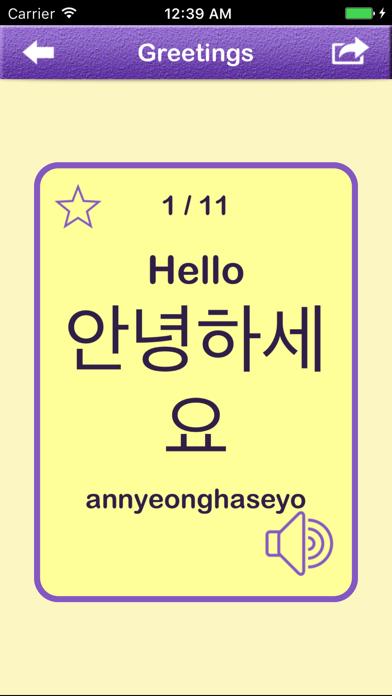 Learn Korean Vocabulary | Korean Flashcards - 窓用