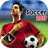 足球2017游戏 - 真正的足球前锋目标高清