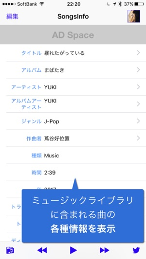 ‎SongsInfo Screenshot