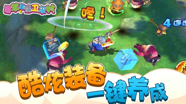 喜羊羊保卫羊村(正版授权) screenshot-3