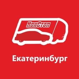 Такси НонСтоп