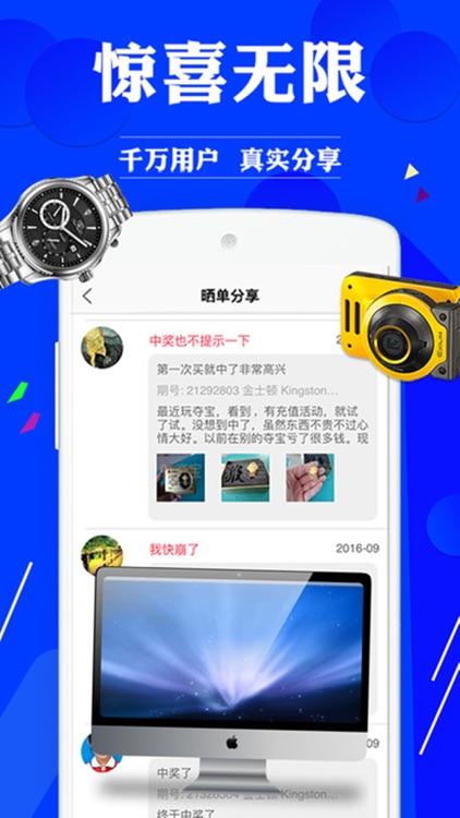 全城云购(夺宝)-一元夺宝全球零钱夺宝商城 screenshot-3