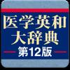 南山堂 医学英和大辞典 第12版