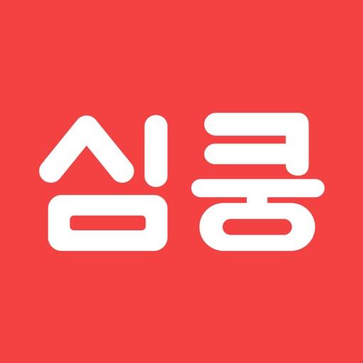 심쿵 - 1등 소개팅앱