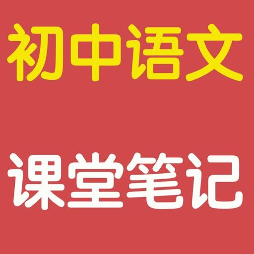 初中语文1-6册课堂笔记知识点总结大全
