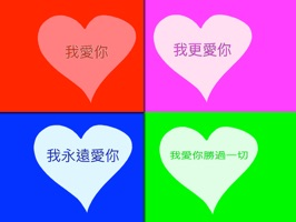 "Show your special someone more emotion in your messages with ""I Love You - Chinese"" stickers"