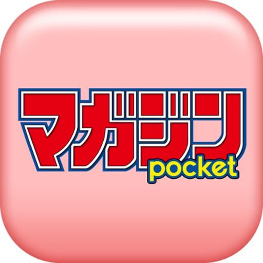 マガジンポケット - 人気漫画が毎日更新!マンガアプリ「マガポケ」