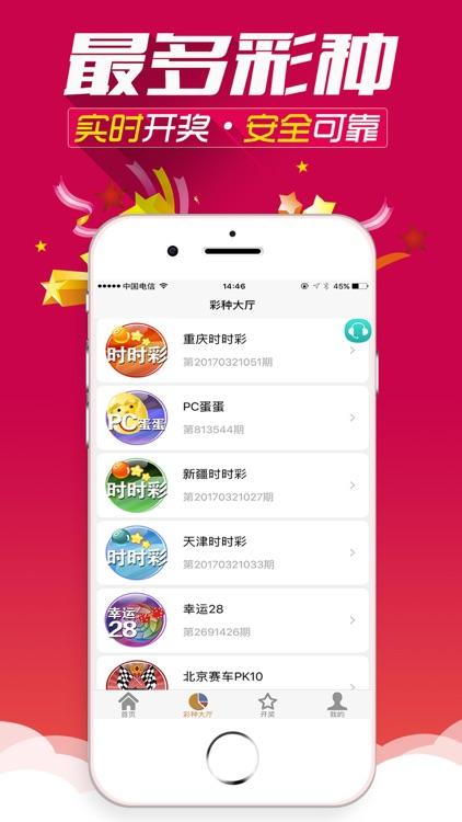 六合彩-专业时时彩开奖预测软件 screenshot-4