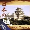 日本の城HD