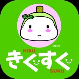 菊川市子育て応援アプリ きくすく