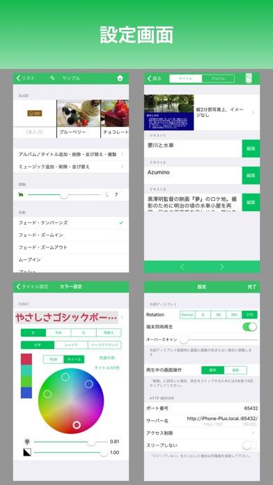 ActiveSignage - デジタルサイネージとカスタマーディスプレイのスクリーンショット5