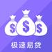 106.极速易贷- 小额极速借贷app