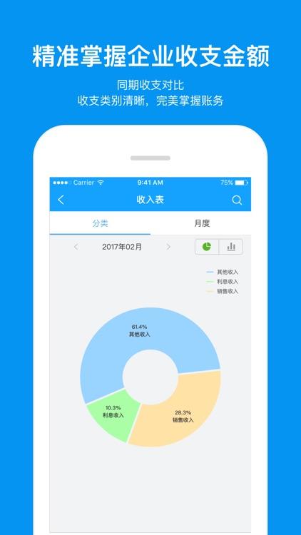 账王Pro-企业财务管理记账工具 screenshot-3