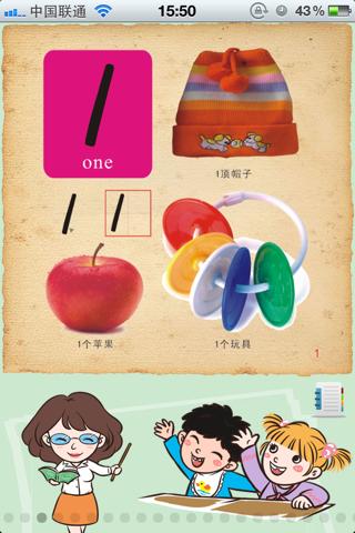 识数大卡 screenshot 4