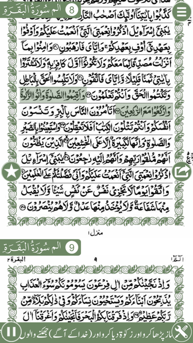 Top 10 Apps like Holy Quran (Works Offline) With Complete