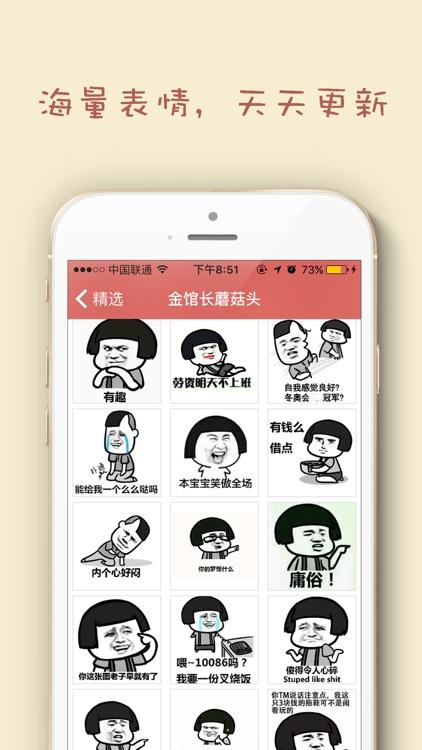 斗图表情包 - 表情包制作、聊天必备的gif的斗图神器 screenshot-3