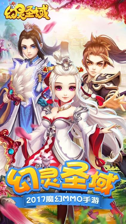 幻灵圣域X修仙手游 - 动作卡牌游戏
