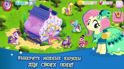 MY LITTLE PONY: Магия Принцесс Скриншоты6
