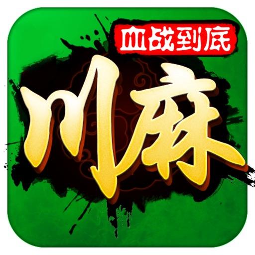 四川麻将(血战到底)- 玩到停不下来的麻将棋牌游戏