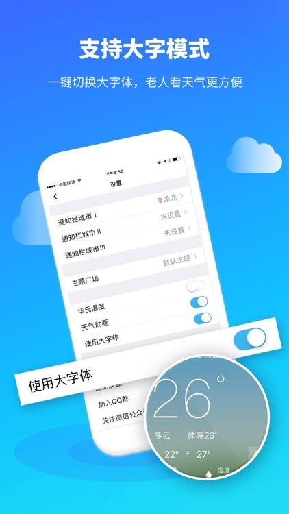 中央天气预报-权威PM2.5空气质量和污染指数报告 screenshot-3