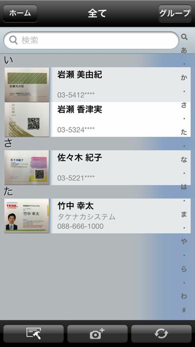 スマート名刺管理 ScreenShot1