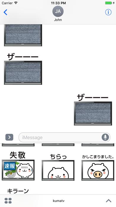 動く 小賢しいちびクマ(TV)のスクリーンショット1