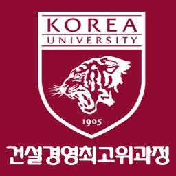 고려대학교 공학대학원 최고위과정 수첩