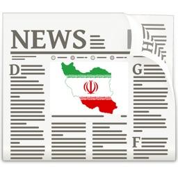 Iran News Today in English