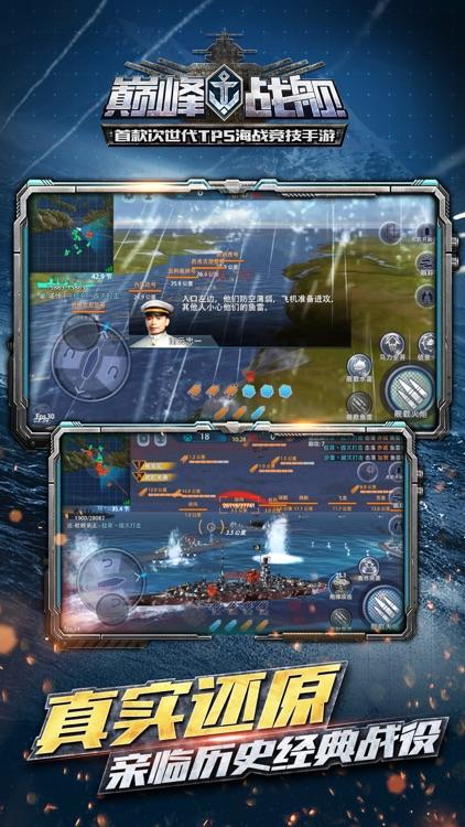 巅峰战舰-海潜空引领10V10海战 screenshot-3