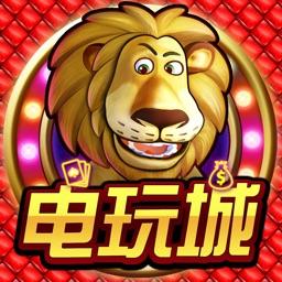 金狮电玩城-游戏厅街机老虎机
