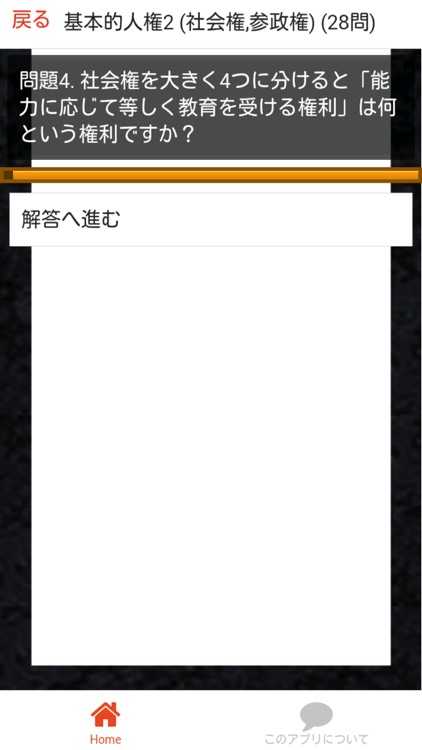 中学 公民 (2) 中3 社会 復習用  定期テスト 高校受験 screenshot-4
