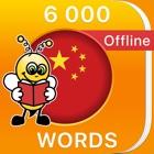 6000 Palabras - Aprende vocabulario en Chino icon
