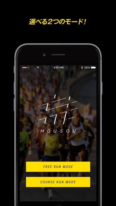 妄走 -MOUSOU- 精神高揚系ランニングアプリのおすすめ画像4