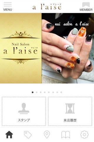 浜松市のnail salon a l'aise公式アプリ - náhled