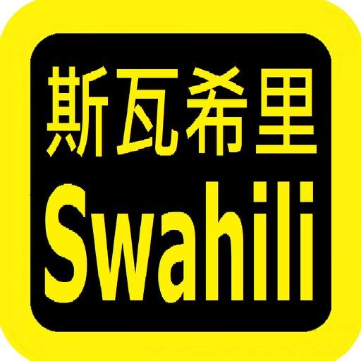 Swahili Audio Bible 斯瓦希里语圣经