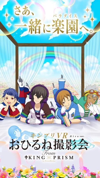 キンプリVRおひるね撮影会-ヒロ編- screenshot-0