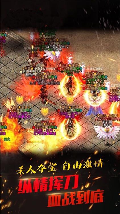逆天传奇手游-最热门热血屠龙手游 screenshot-4