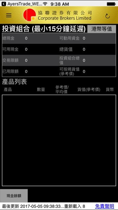 協聯證券屏幕截圖4