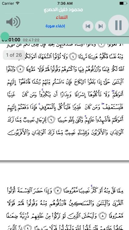 القران الكربم الشيخ محمود خليل الحصري بدون انترنت screenshot-3