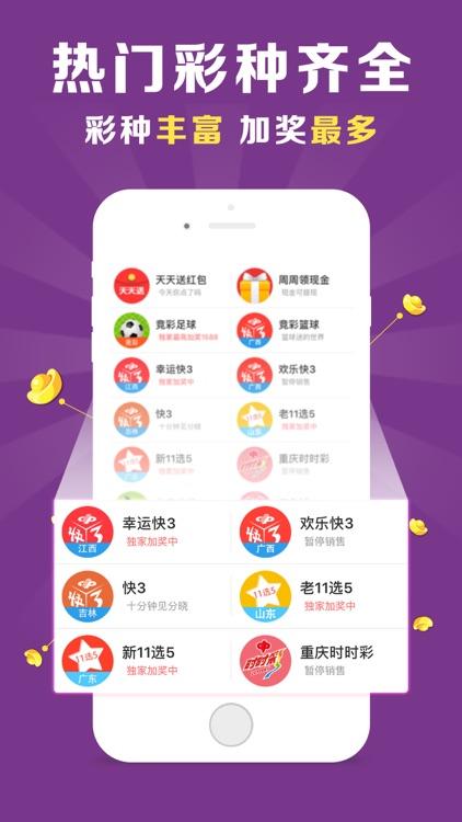 体育彩票(强)-竞彩加奖1588 screenshot-4