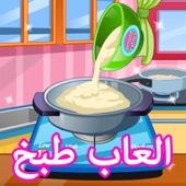 العاب طبخ حلوه للاطفال - العاب بنات