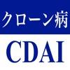 クローン病CDAI・潰瘍性大腸炎Mayoスコア - iPadアプリ