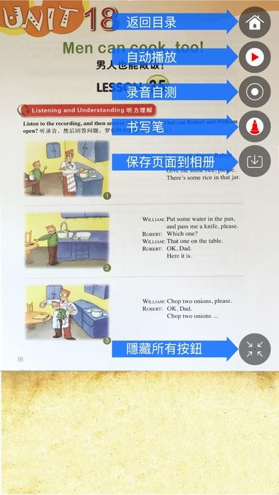 新概念英语青少版英语 1B - 读书派点读学习机出品 screenshot 2
