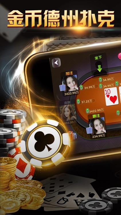 金币德州扑克-ALL IN到底,超多金币赢到底!