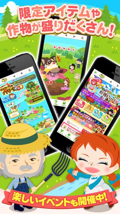 ファーミー〜ピグで育てる農園ゲーム〜のおすすめ画像3