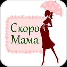 Скоро Мама (Беременность)