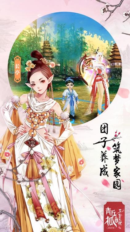 青丘狐传说-夏日庆典 screenshot-4