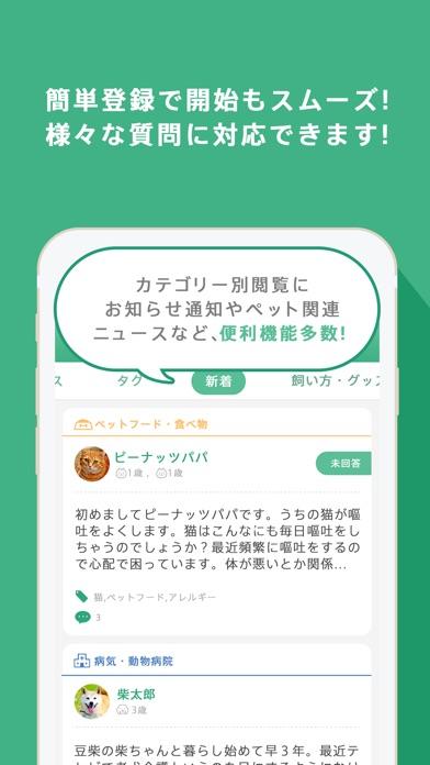 ペット相談オンラインのおすすめ画像3